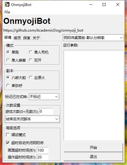 https://onmyojibot.oss-cn-beijing.aliyuncs.com/usage.png